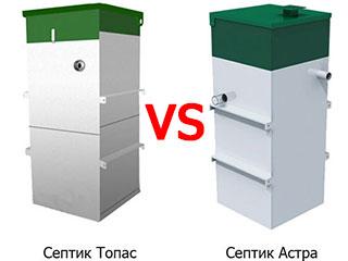 Основные отличия автономных канализаций (септиков) Астра и Топас