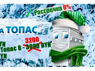 Зимние скидки от компании Dan-group