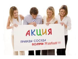 Приведи соседа и получи 50 рублей в подарок